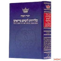 Selichos: Nusach Lita Ashkenaz - Full Size - Softcover