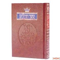 Tehillim / Psalms - 1 Volume - Full Size - Regular