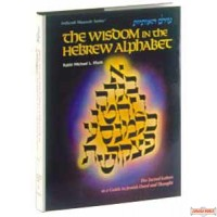 The Wisdom In The Hebrew Alphabet - Hardcover