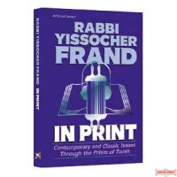 Rabbi Yissachar Frand: In Print - Hardcover