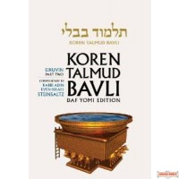 Koren Talmud Bavli - Eiruvin Part 2 - Large