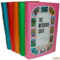 The Midrash Says - 5 Vol. Set