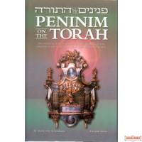 Peninim on the Torah (11th Series)