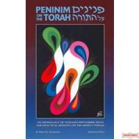 Peninim on the Torah  Eighteenth Series