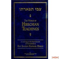 Tzvi Tifarto - The World of Hirschian Teachings