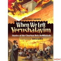 When We Left Yerushalayim