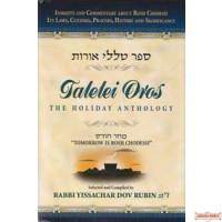 Talelei Oros - Holiday Anthology - Rosh Chodesh