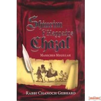 Shiurim b'Haggados Chazal - Megillah