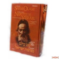 Shem Olam (English)