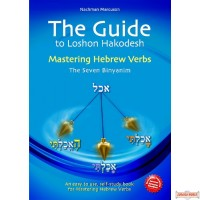 The Guide To Lashon Hakodesh, #2: Mastering Hebrew Verbs