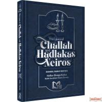 Laws Of Challah & Hadlakas Neiros