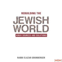 Rebuilding The Jewish World, Kiruv Sources And Solutions
