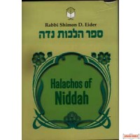 Halachos of Niddah - 1 volume edition