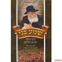 Shema B'ni Hebrew - שמע בני