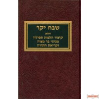 Shvach Yokor - שבח יקר