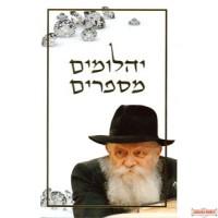 Yahalomim Mesaprim - יהלומים מספרים