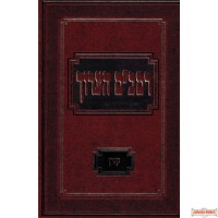 "Rambam Ha'Aruch #14, Sefer Kinyon רמב""ם הערוך, ספר קנין"
