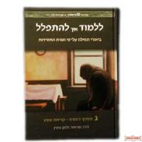 """Lilmod Eich L'Hispallel - vol 3 - ללמוד איך להתפלל ח""""ג"""