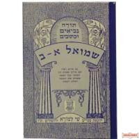 """School Nach - Shmuel 1 & 2 - נ""""ך שמואל א-ב"""