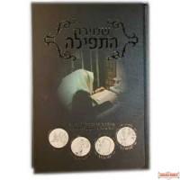 Shmiras HaTefillah שמירת התפילה