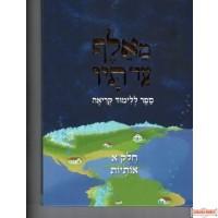 מאלף עד תיו (Me'Aleph Ad Taf) #1