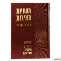 Mishnayos M'eros - Berachos - משניות מאירות ברכות
