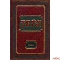 "Rambam Ha'Aruch (Chelek Yud) - Sefer Korbonos רמב""ם הערוך ספר קרבנות"