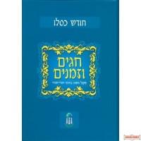 Chagim Uzmanim / Chodesh Kislev