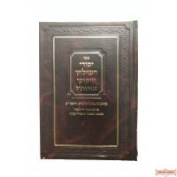 Sefer Yesodei Hashulchan Vzikukei Orosav - ספר יסודי השולחן וזיקוקי אורותיו