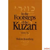 In the Footsteps of the Kuzari - Vol 2