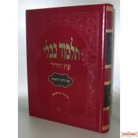 Gemara Bava Kamma Oiz V'Hador - גמרא בבא קמא עוז והדר מורחבת