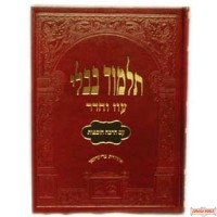 Gemarah Beitzah Oiz V'Hadar - Full M'forshim - גמרא ביצה עוז והדר מורחבת