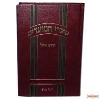 Sha'arei Hamoadim - Elul - שערי המועדים - אלול