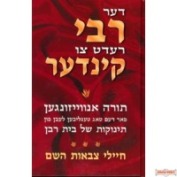 The Rebbe Speaks to Children #5 Yiddish
