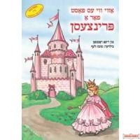 Fit for a Princess - Yiddish - אזוי ווי עס פאסט פאר א פרינצעסן