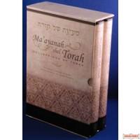 Maayanah Shel Torah  Wellsprings of Torah (English)