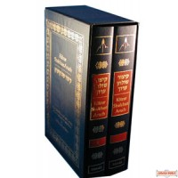 Kitzur Shulchan Aruch - Metsudah Translation 2 Vol. Set In Box