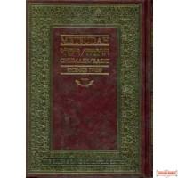 Metsudah Chumash Shemos  - Student Edition