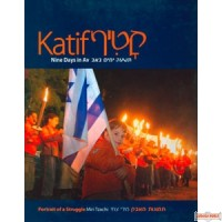 Katif  Nine Days in Av  Portrait of a struggle