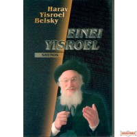 Einei Yisroel  Shemos