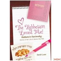 The Rebbetzin Loved Me!
