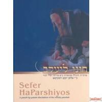 Sefer HaParshiyos #1 Bereishis & Shemos  (Eng)