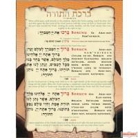 ברכת התורה Blessing for the Torah Laminated Poster