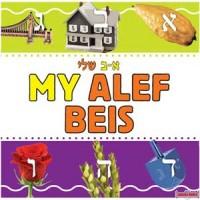 My Alef Beis - Board Book