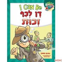 I Can Be Dan L'kaf Zechus