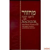 "H/E Rosh Hashana Machzor ""NEW Annodated Edition"""