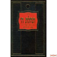 Hebrew Siddur Tehilas Hashem with Tehillim - Large