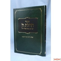 Siddur Numbered for Weekdays & Shabbat