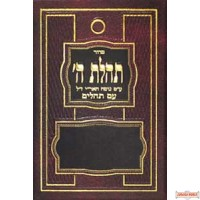 Pocket Hebrew Siddur Tehilas Hashem with Tehillim