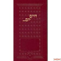 Hayom Yom (pocket size)- colors vary